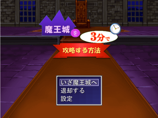 魔王城を3分で攻略する方法