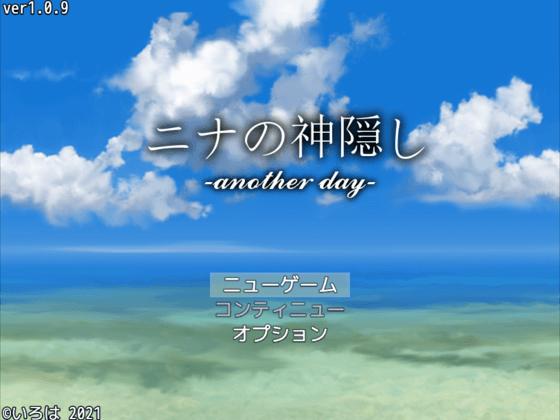 ニナの神隠し -another day-